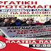 Πρόγραμμα πρωτομαγιάτικων εκδηλώσεων από το Εργατικό Κέντρο τα Εργατικά Σωματεία και τους μαζικούς φορείς στη Λαμία