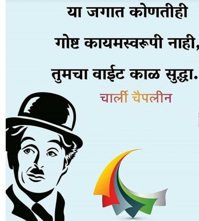 Time and Life Quotes in Marathi | Best Marathi quotes on Time and Life With Image