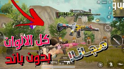طريقة تهكير لعبة بوبجي موبايل Pubg والحصول على سكنات الاسلحة الملونة مجانا
