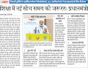 PM, EDUCATION : शिक्षा में नई सोच समय की जरूरत, प्रधानमंत्री मोदी ने दिए पांच मंत्र