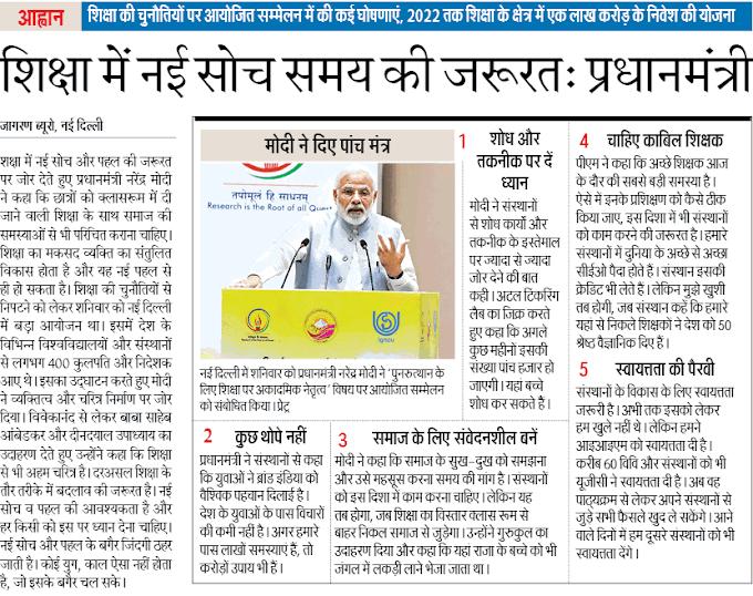 शिक्षा में नई सोच समय की जरूरत: प्रधानमंत्री मोदी ने दिए पांच मंत्र साथ ही की शिक्षा की चुनौतियों पर की कई नई घोषणाएं