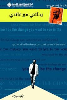 كتاب رحلتي مع غاندي