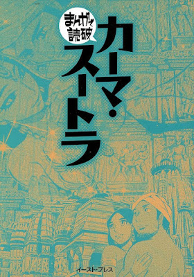 [Manga] カーマ・スートラ [Kama Sutora] Raw Download