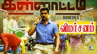 Kallattam Tamil Movie Review