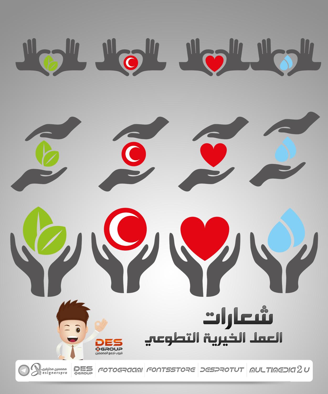 شعارات العمل التطوعي الخيري مفرغة مدونة فوتوغرامي