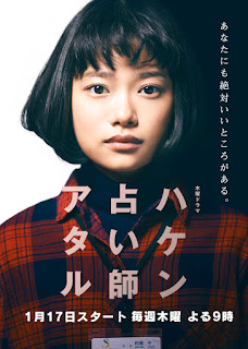 Sinopsis Haken Uranaishi Ataru (Drama Jepang) 2019: Seorang Yang Memiliki Kemanpuan Khusus