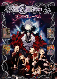 Ibara Kuro black level arcade game portable flyer