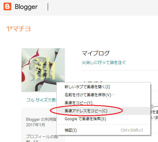 Blogger 画像URL表示(右吹き出し用)