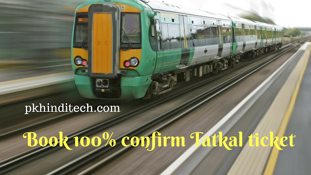 [Hindi] Online Confirm Tatkal Ticket Book kaise kare.