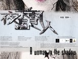 A Woman in the Shadow (2016) WEB-DL Subtitle Indonesia
