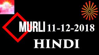 Brahma Kumaris Murli 11 December 2018 (HINDI) Madhuban BK Murli Today
