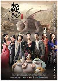 Download Monster Hunt (2015) All Dual Audio 400mb