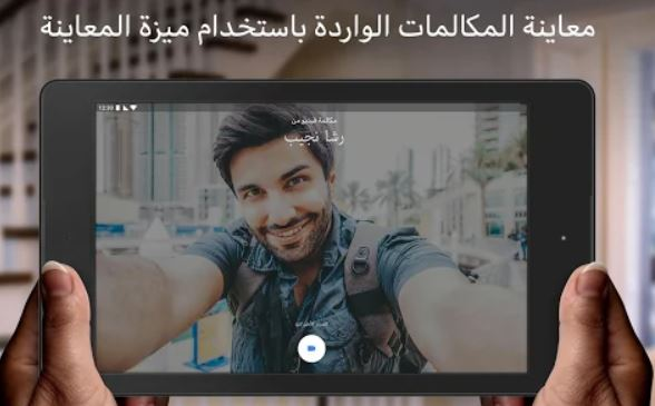 تطبيق-Google-Duo
