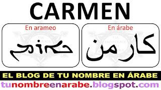 Carmen en Arameo para tatuajes