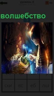 Маленький мальчик совершает волшебство в своей комнате, пользуясь книгой и шариком на палочке
