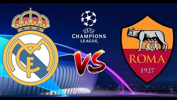 بث مباشر مباراة ريال مدريد وروما كافة الجودات بدون تقطيع