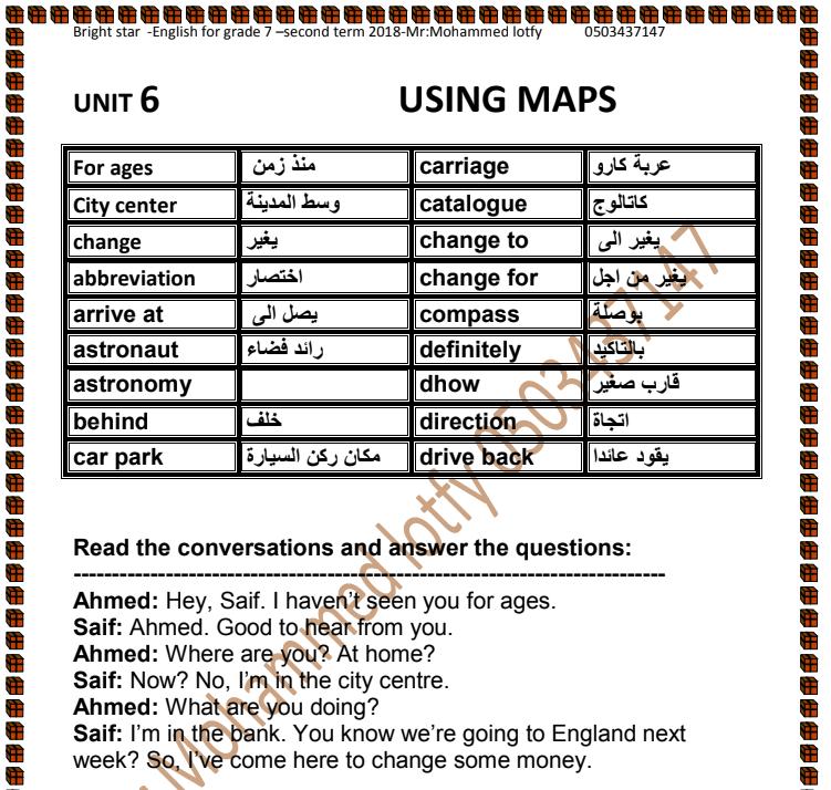 لغه انجليزية grade 7 unit 6