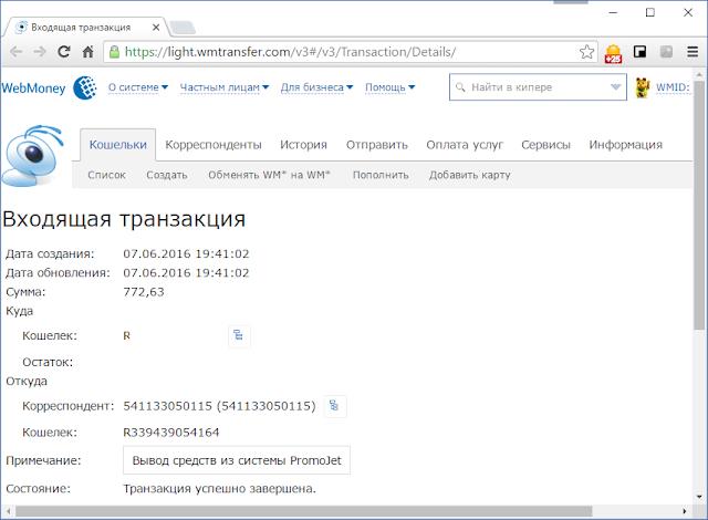 PromoJet - выплата на WebMoney от 07.06.2016 года (рубль)
