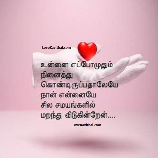 Tamil Kadhal Kavithaigal, Tamil Love Poems  - Sylvianism