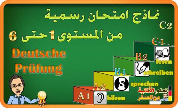 نماذج امتحان من معهد جوته لكل مستويات اللغة الالمانية من lesen sprechen schreiben hören