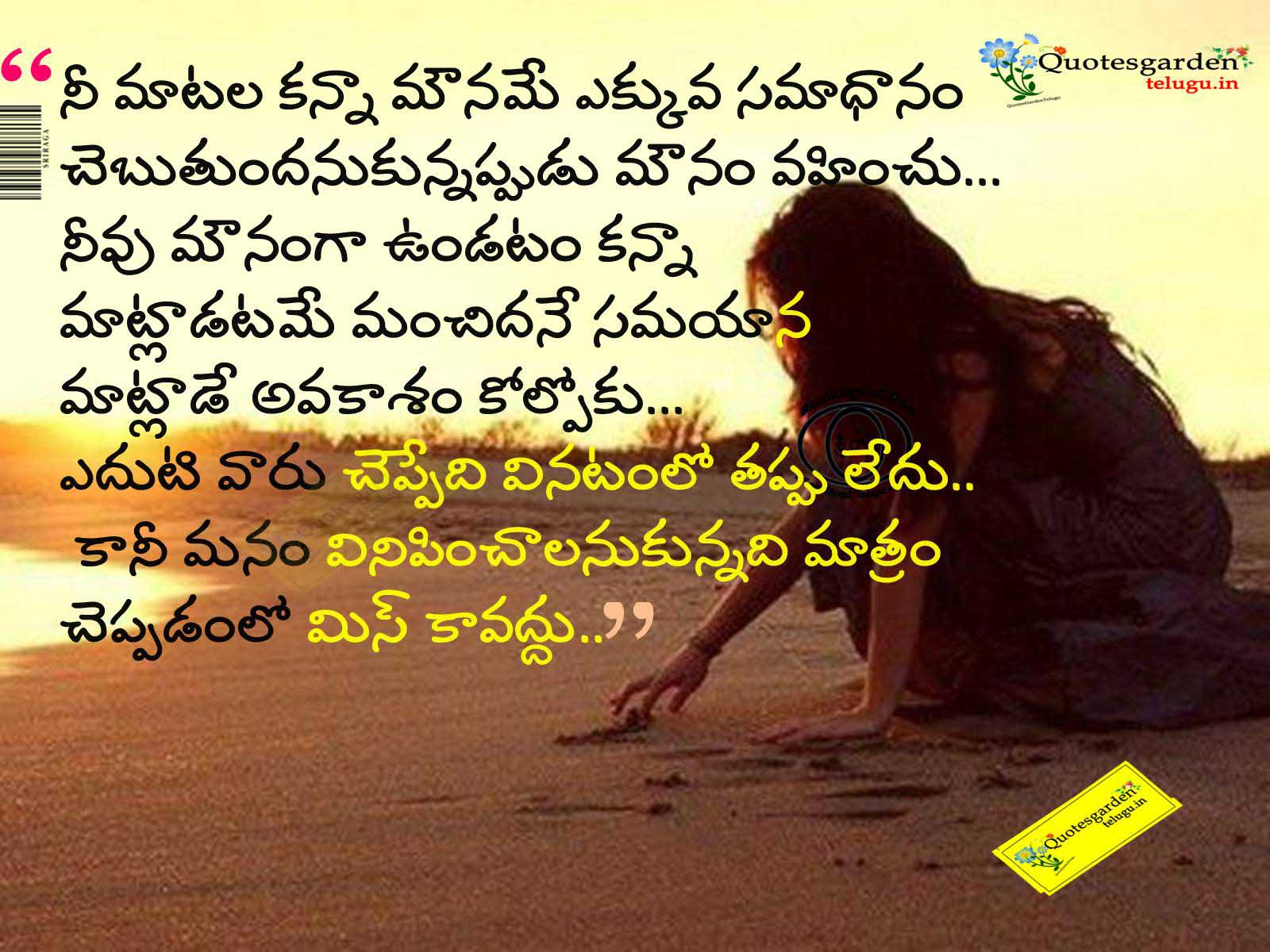 Best Quotes About Life In Telugu