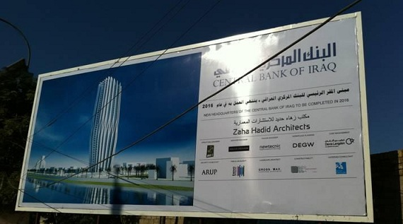 Central Bank Of Iraq Design By Zaha Hadid