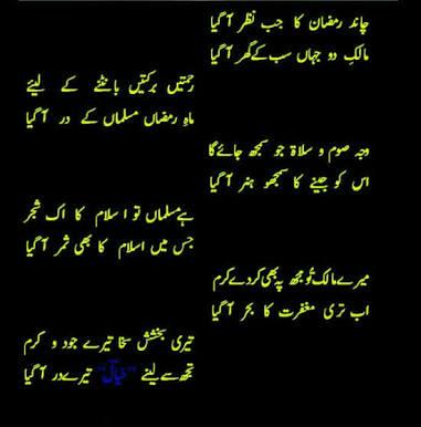 Hum Rahein Na Rahein Agley Baras - Ramzan Mubarak Poetry - Ramzan Mubarak Greetings - Ramdan Mubarak - IRamzan Festiyal - Urdu Poetry World,ramzan poetry,ramzan poetry in urdu,ramzan poetry pics,ramzan poetry on facebook,ramzan poetry images,ramzan poetry sms,ramzan poetry in english,ramzan poetry wallpapers,ramzan poetry 2017,ramzan poetry in urdu facebook,ramzan poetry fb,ramzan alvida poetry,ramzan iftar poetry,ramzan alwida poetry,ramzan poetry by allama iqbal,ramzan ki amad poetry,poetry about ramzan,poetry about ramzan in urdu,poetry about ramzan in english,alvida ramzan poetry in urdu,alvida ramzan poetry images,ramzan poetry by iqbal,ramzan best poetry,ramzan barish poetry,ramzan beautiful poetry,ramzan poetry.com,ramzan chand poetry,ramzan ka chand poetry,shan e ramzan poetry competition,ramzan poetry download,ramzan dua poetry,ramzan eid poetry,ramzan english poetry,ramzan eid poems,ramadan poems in english,shan e ramzan poetry,aamad e ramzan poetry,mah e ramzan poetry,alvida mahe ramzan poetry,alwida mah e ramzan poetry,ramzan poetry facebook,ramzan poetry funny,ramzan funny poetry,ramzan poetry for husband,ramzan funny poetry urdu,ramzan funny poetry pic,poetry on ramadan and friday,ramzan mubarak poetry facebook,ramzan going poetry in urdu,ramzan poetry hd,ramzan poetry hd pic,ramzan poetry hindi,ramadan poems in hindi,happy ramzan poetry,ramzan poetry in hindi,ramzan poetry in tamil,ramzan poems in urdu,ramadan poems in tamil,ramzan ki poetry,ramzan kareem poetry,ramadan kareem poetry,ramzan ke poetry,ramzan mubarak ki poetry,ramzan love poetry,ramzan poetry 2 line,ramzan two line poetry,ramzan mubarak poetry,ramzan mubarak poetry in urdu,ramzan mubarak poetry sms,ramzan mubarak poetry images,ramzan mubarak poetry wallpaper,ramzan mubarak poetry pics,ramzan mubarak poems,ramzan ul mubarak poetry,ramzan naat poetry,new ramzan poetry,poetry on ramzan,poetry on ramzan in urdu,poetry of ramzan ul mubarak,poetry of ramzan mubarak,poetry on ramzan ki fazilat