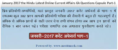 January 2017 the Hindu Latest Online Current Affairs