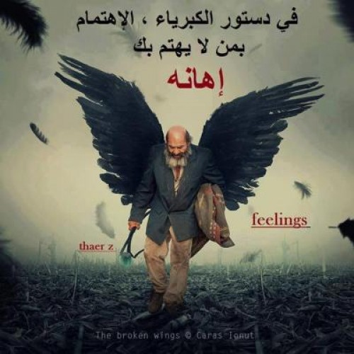 the old man with broken wings A very old man with enormous wings essaysa very old man with enormous wings is a good example of magical realism this story has all the characteristics of magical realism, such as having one fantastic element while being reality based, having a deeper meaning, and having no need to justify o.