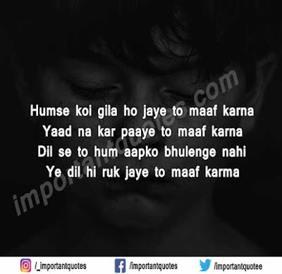 Sorry Status Shayari For Whatsapp