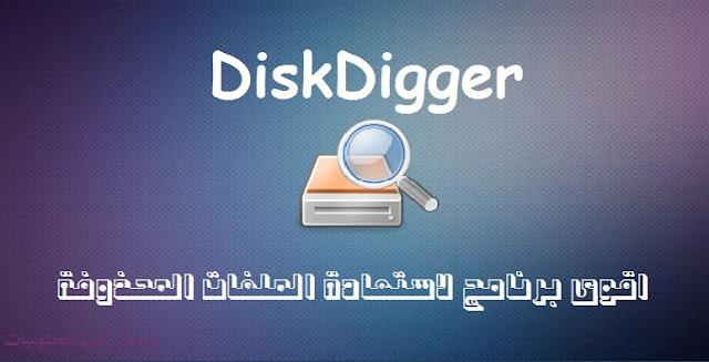 تحميل diskdigger لاسترجاع الصور والملفات الحذوفة مجانا منذ تصنيع الجهاز تحميل برنامج استعادة الملفات استعادة الملفات المحذوفة مجانا استعادة الصور من الهاتف والكمبيوتر .