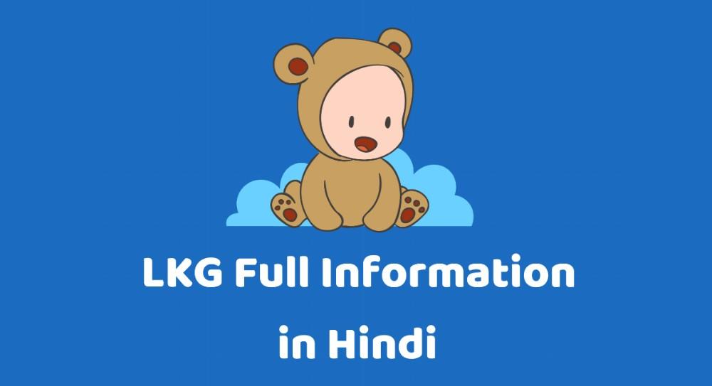 LKG Full Form in Hindi : LKG क्या है?