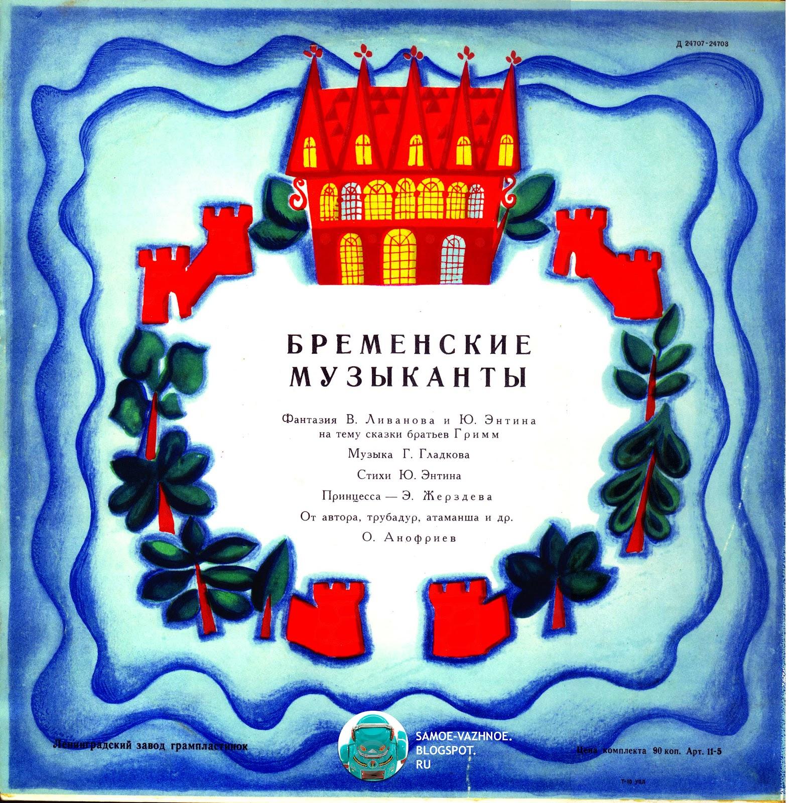 Утро, открытка приглашение на праздник бременские музыканты