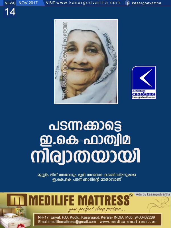 News, Kerala, Obituary, Kanhangad, Death, Panchayath member, Muncipal president, Padannakkadu EK Fathima passes away