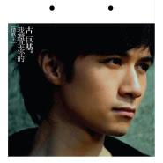 Leo Ku (Gu Ju Ji 古巨基) - Qing Ge Wang (情歌王)