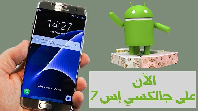 خبر سار سامسونج تصدر تحديث جديد للهاتفين Galaxy S7 و Galaxy S7 Edge