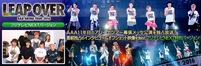 [TV-Variety] AAA – AAA ARENA TOUR 2016 – LEAP OVER -フジテレビNEXTバージョン (フジテレビNEXT 2016.09.19)