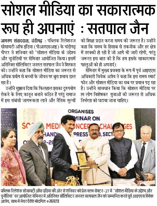 पब्लिक रिलेशन्स सोसाइटी ऑफ़ इंडिया की ओर से शनिवार को प्रेस क्लब सेक्टर 27 में सोशल मीडिया के उद्देश्य और चुनौतियां पर आयोजित सेमिनार में अतिरिक्त सॉलिसिटर जनरल सत्य पाल जैन को सम्मानित करते पूर्व आईएएस विवेक आत्रेय