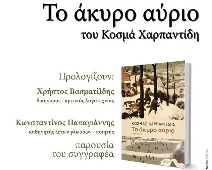 Παρουσίαση του βιβλίου του Κοσμά Χαρπαντίδη «Το άκυρο αύριο»