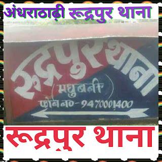 madhubani-alcohal-news