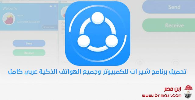 تحميل برنامج شير ات 2019 Download Shareit للكمبيوتر وللموبايل مجانا