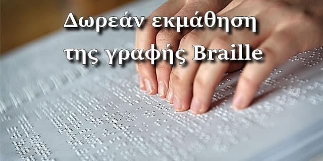 Δωρεάν εφαρμογή για να μάθεις κώδικα Braille