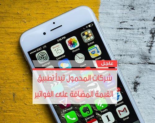 تطبيق القيمة المضافة على فواتير المحمول فى مصر 14 / 9 / 2016