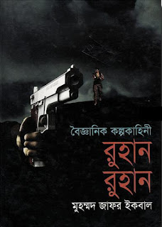 Science Fiction Ruhan Ruhan by Muhammed Zafar Iqbal