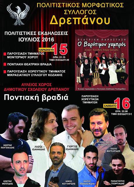 Διήμερες Ποντιακές πολιτιστικές εκδηλώσεις στο Δρέπανο Κοζάνης
