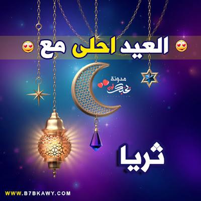 العيد احلى مع ثريا