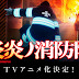 Fire Force contará con adaptación a anime del estudio David Production, misma casa de Cells At Work!