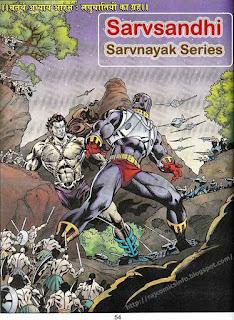Review Sarvsandhi Pic 1