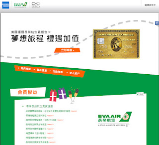 http://www.amexcards.com.tw/eva_gold/index.html