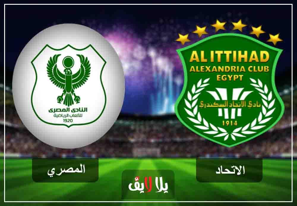 مشاهدة مباراة الاتحاد السكندري والمصري بث مباشر اليوم 4-2-2019 في الدوري المصري